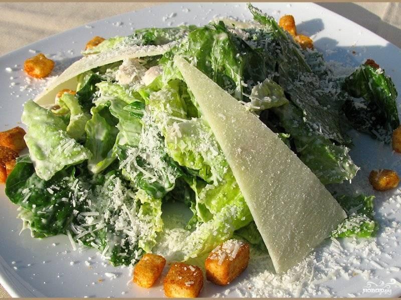 Выложить на салат крутоны, полить оставшимся соусом. Посыпать тертым пармезаном и немедленно подать на стол, пока сухарики еще хрустят!:)