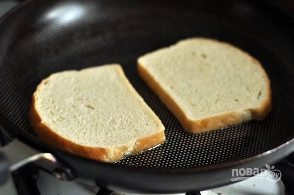 1.Сковороду разогреваю с небольшим количеством оливкового масла, затем делаю средний огонь и выкладываю 2 ломтика белого хлеба.