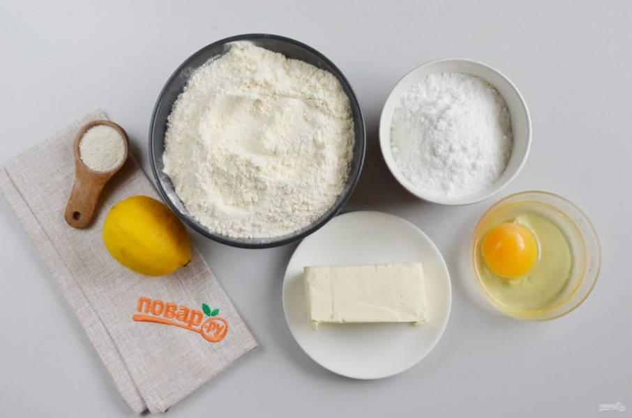 Подготовьте ингредиенты. Масло должно быть комнатной температуры, если достать его заранее не получилось, то поставьте на 15 секунд в микроволновку (максимальная мощность). Лимон обдайте кипятком.