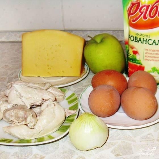 Подготовим все необходимые ингредиенты: мелко нарежем куриное филе, лук мелко нарезаем, яблоки и сыр натираем на терке. Желтки отделяем от белков.