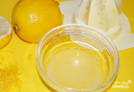 Нам понадобится цедра лимона, снимаем ее с помощью мелкой терки. А затем выдавим из лимона сок .