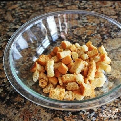 1. В миску средней величины выложите крутоны. Если готовых нет, то придется гренки приготовить.