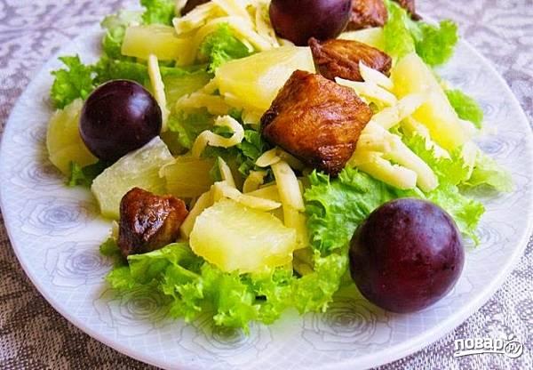 5. Вот и все, можно собирать блюдо. На тарелку для подачи выложите листья салата, курочку, добавьте ананасы и сыр. Также можно дополнить салатик несколькими виноградинками. Приятного аппетита!