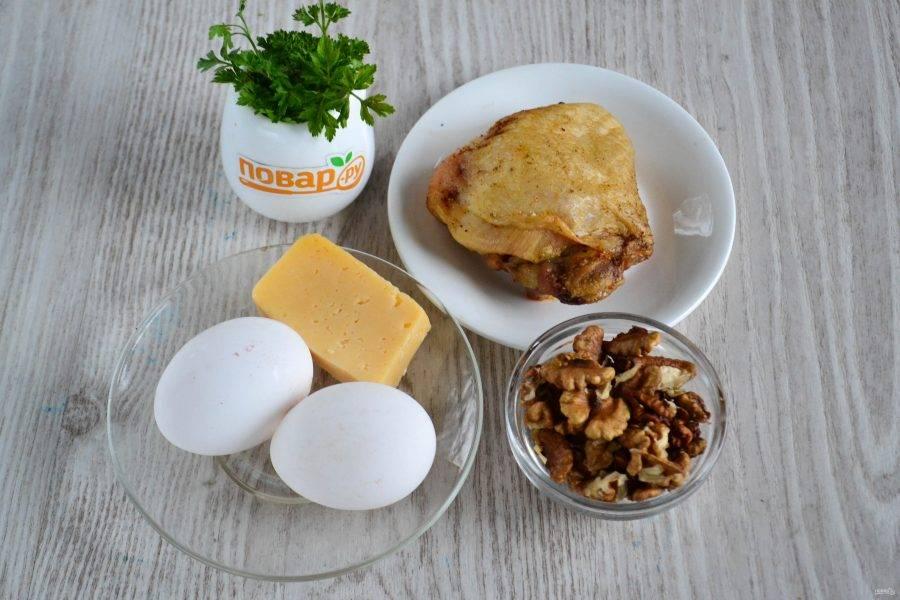 Подготовьте все необходимые ингредиенты. Яйца отварите вкрутую. Куриное бедро или любую другую часть курицы натрите солью и специями и запеките в духовке до готовности.