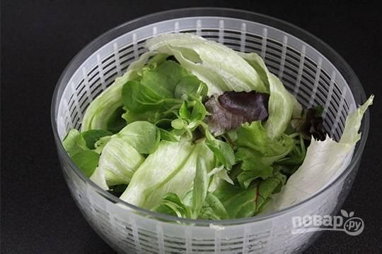 Листья салата необходимо вымыть и обсушить.