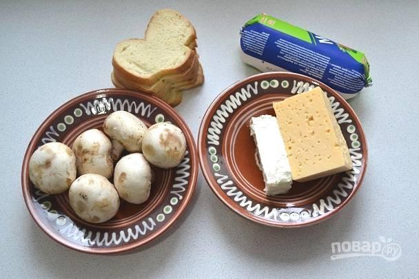1. Первым делом вымойте и обсушите грибочки. Включите духовку, пусть разогревается до 200 градусов. Подготовьте все необходимые ингредиенты.