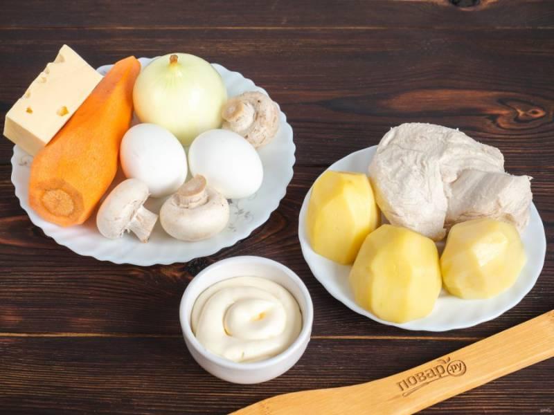 Подготовьте все необходимые ингредиенты. Филе куриной грудки, картофель и яйца заранее отварите в подсоленной воде по отдельности и остудите. Морковь и лук почистите. Шампиньоны помойте и промокните бумажным полотенцем.