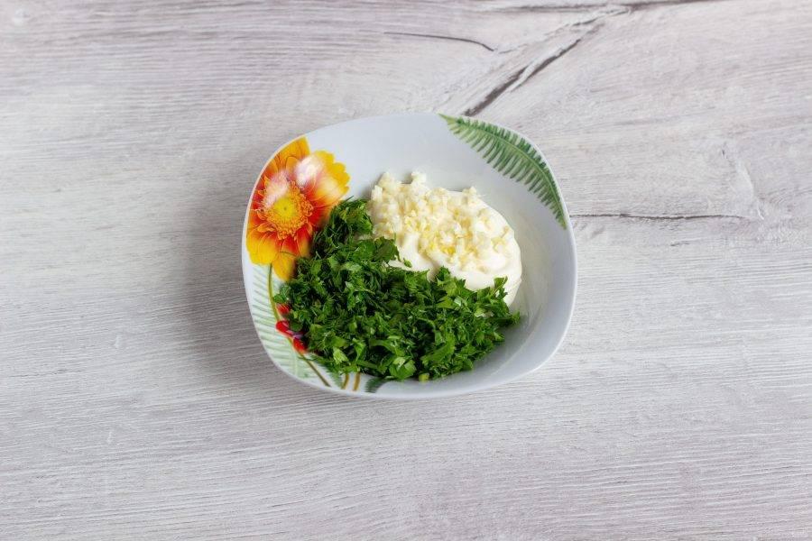 Приготовьте соус. Майонез смешайте с мелко нарубленным чесноком и зеленью.