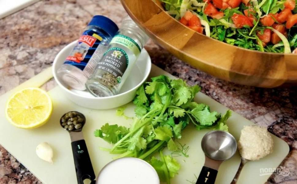 Сложите овощи в миску, нарежьте туда авокадо, положите нарезанный кориандр и рукколу. Пруступайте к заправке.