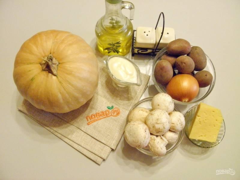Подготовьте необходимые продукты. Грибы и лук вымойте и очистите. Тыкву тоже нужно снаружи вымыть и вытереть насухо.