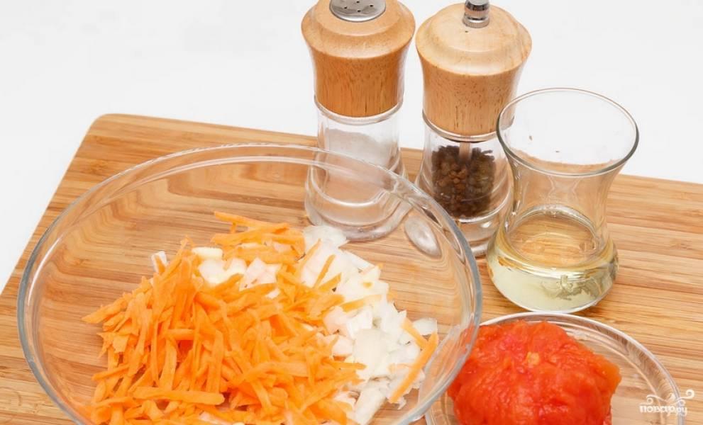 Луковицу и морковь очищаем. Лук измельчаем, а морковь трем на терке. Помидор ошпариваем кипятком, аккуратно удаляем кожицу и нарезаем мякоть мелкими кусочками.