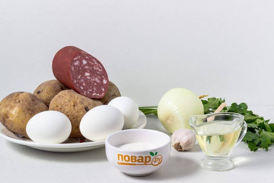 Подготовьте все необходимые ингредиенты. Картофель заранее отварите в мундире в подсоленной по вкусу воде. Три яйца из четырех тоже заранее отварите.