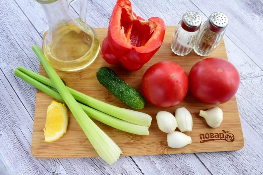 1.    Овощи вымойте. Лук и чеснок очистите. У перца удалите плодоножку и семена. У сельдерея – жесткие части стебля.