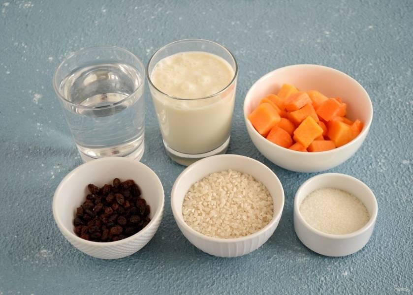 Подготовьте все ингредиенты. Тыкву разморозьте, если необходимо, нарежьте на кубики среднего размера.