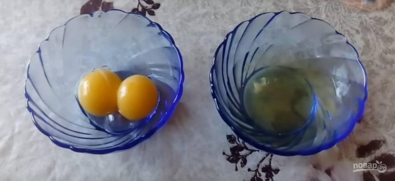 Для начала нужно приготовить творожные шарики. Отделите белки от желтков.