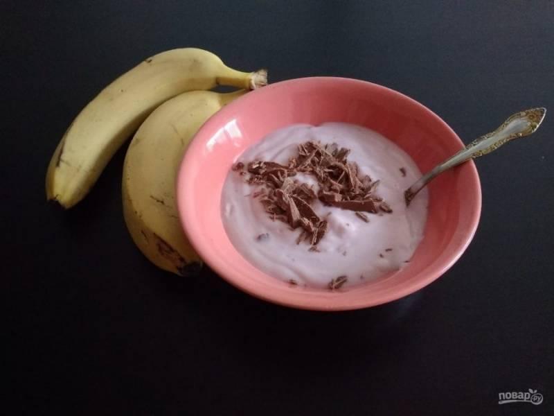 1. Сначала сделайте заправку. Йогурт перемешайте с мелкими кусочками шоколада (или сразу натрите шоколад).