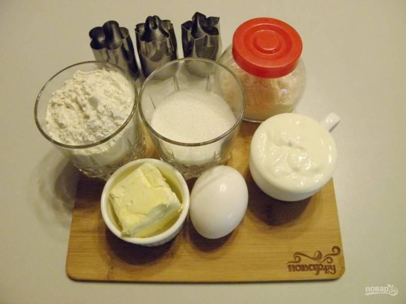1.Приготовьте охлажденную сметану и маргарин. Количество муки может изменятся, от сорта и влажности, величина яйца. Приступим!
