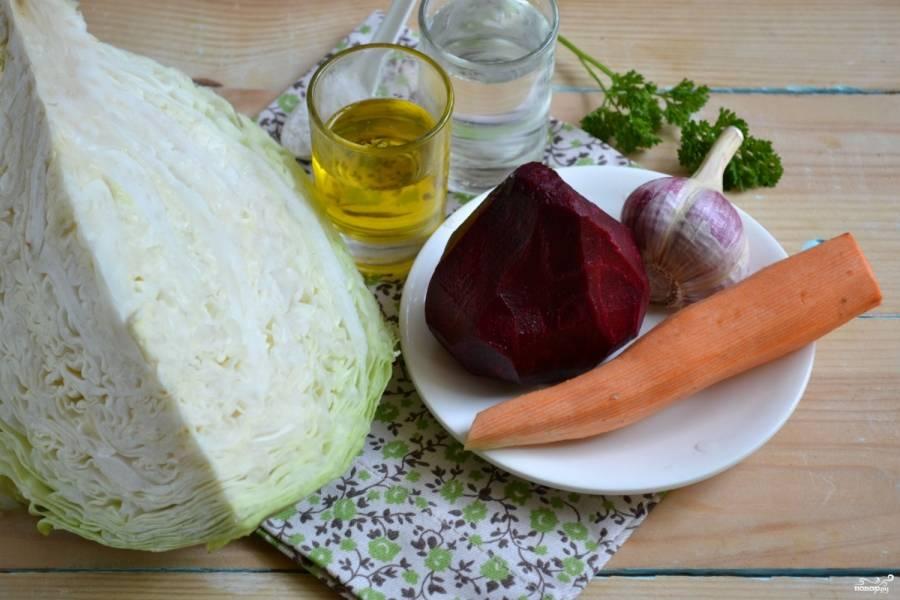 Подготовьте все необходимые ингредиенты. Очистите от кожуры морковь и свеклу. У капусты снимите верхние листы. Все овощи хорошо помойте.