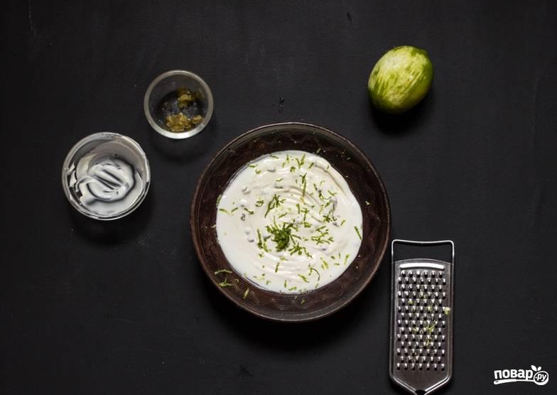 Выложите в глубокую тарелочку сметану и майонез, добавьте несколько перцев халапеньо и цедру лимона. Все тщательно перемешайте и дайте немного настояться. Готово!
