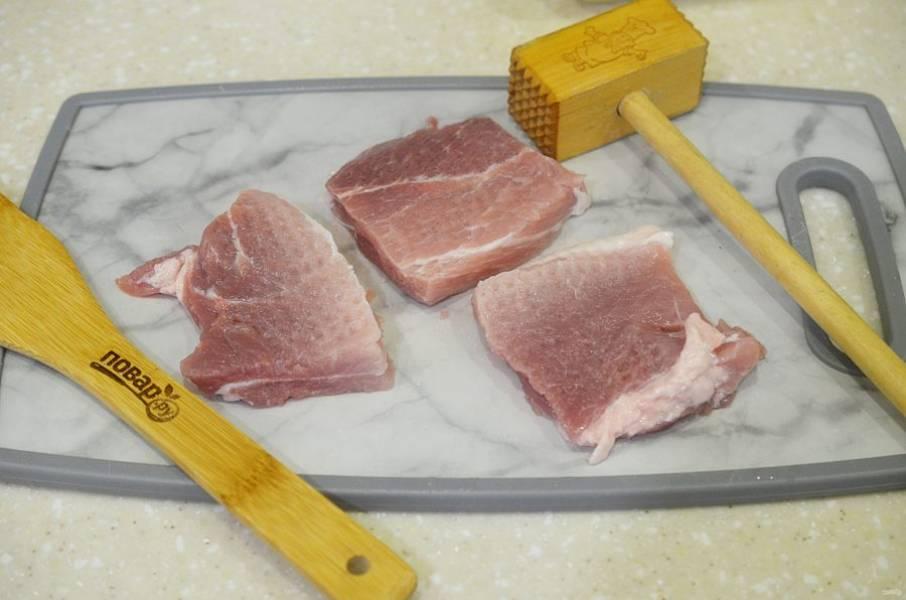 1. Свинину нарежьте на отбивные и слегка отбейте.