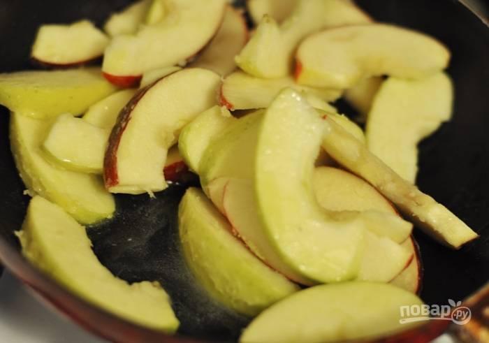 Яблоки очистите от кожуры и сердцевины. Нарежьте тонкими дольками.