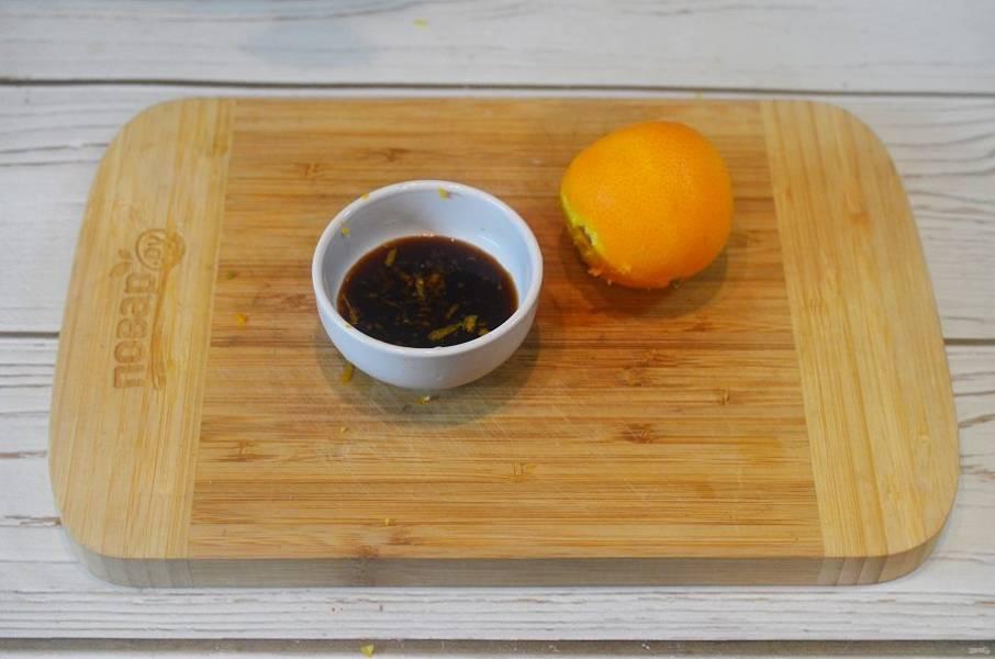 1. Смешайте цедру (1 ч. ложку) и сок апельсина, соевый соус, уксус и крахмал. Соус готов.