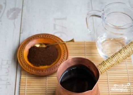 2. Влейте в турку очищенную воду из расчета: одна ч.л. кофе тонкого помола на 60 мл. воды. Оставьте место для поднятия пенки.