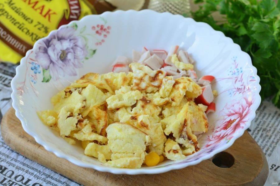 Омлет нарежьте крупными кусочками и добавьте в салат.