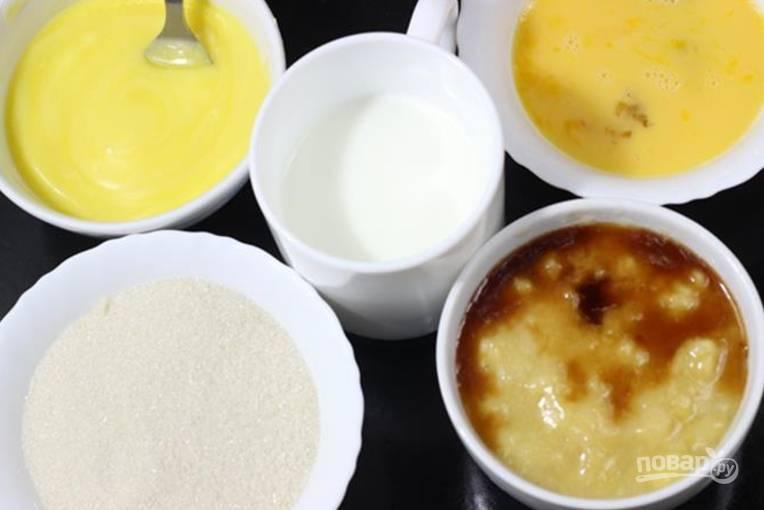 2.Заранее достаньте из холодильника яйца, молоко. Растопите и остудите сливочное масло, очистите и разомните в пюре бананы, добавьте к ним ванильный экстракт.