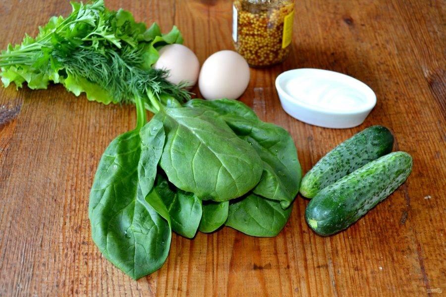 Яйца отварите вкрутую. Огурцы и зелень промойте и обсушите.