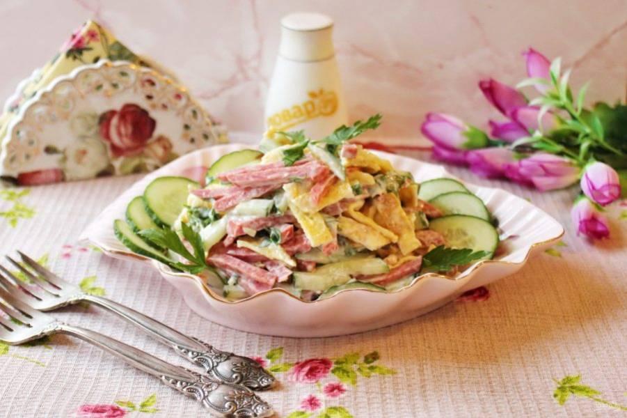 Салат из яичных блинчиков и колбасы готов. Можно подавать к столу.
