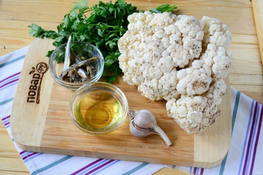 Подготовьте все необходимые ингредиенты. Выберите кочан цветной капусты небольшого размера.