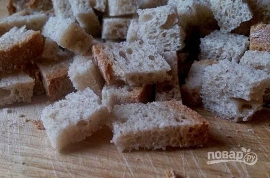 Хлеб нарежем небольшими кубиками и подсушим в духовке или на сухой сковороде.