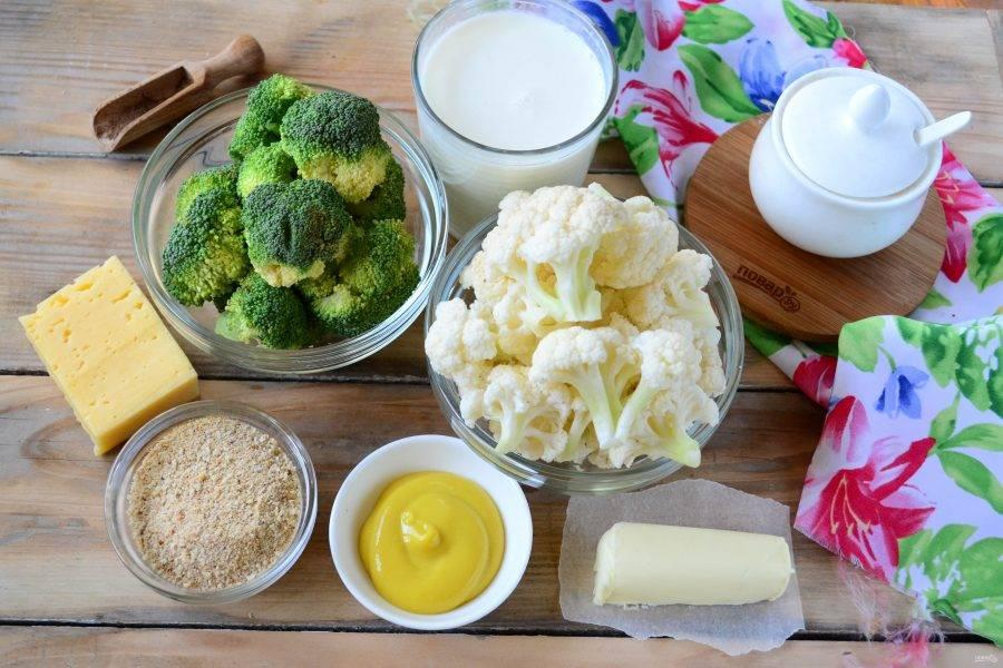 Подготовьте все необходимые ингредиенты. Цветную капусту и брокколи лучше использовать свежие, но не в сезон можно использовать и замороженные.