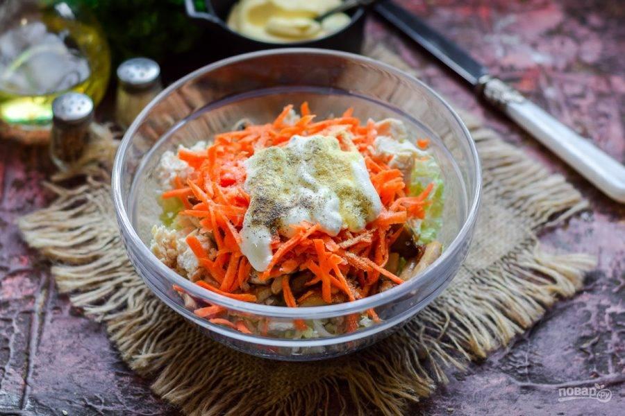 Добавьте в салат майонез или сметану, соль и перец. Перемешайте салат и подавайте к столу.