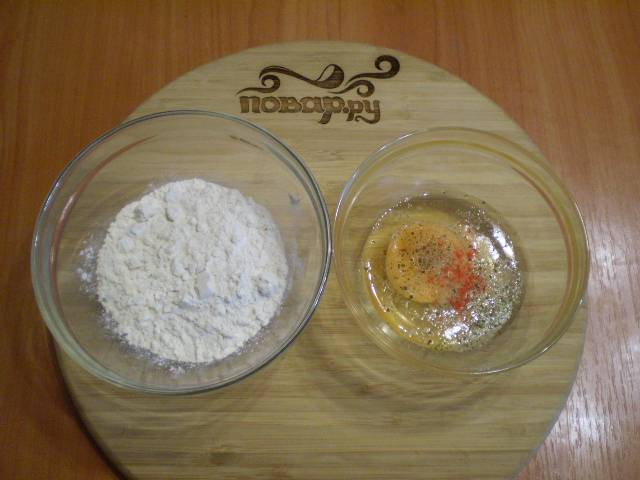Приготовьте муку и кляр из яйца, соли, специй.