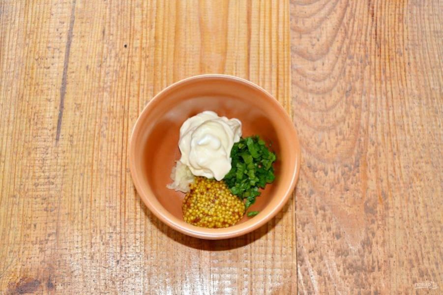Добавьте майонез (сметану) и горчицу в зернах.