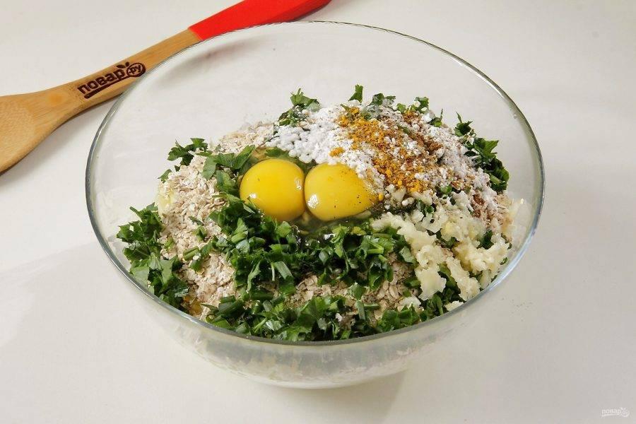 Добавьте любую измельченную свежую зелень (у меня петрушка и лук), пропущенный через пресс чеснок, яйца, разрыхлитель, соль и специи по вкусу.