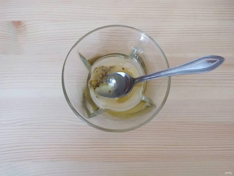 Приготовьте заправку: смешайте мёд, масло и горчицу. Хорошо размешайте.