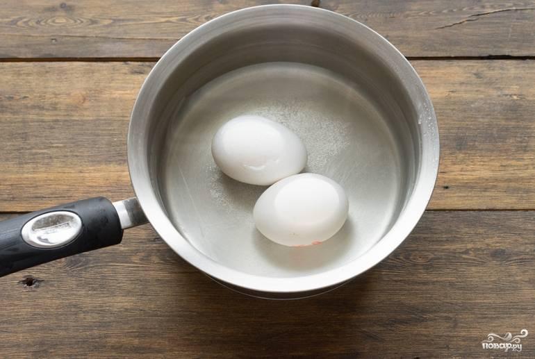 Сварите яйца всмятку.