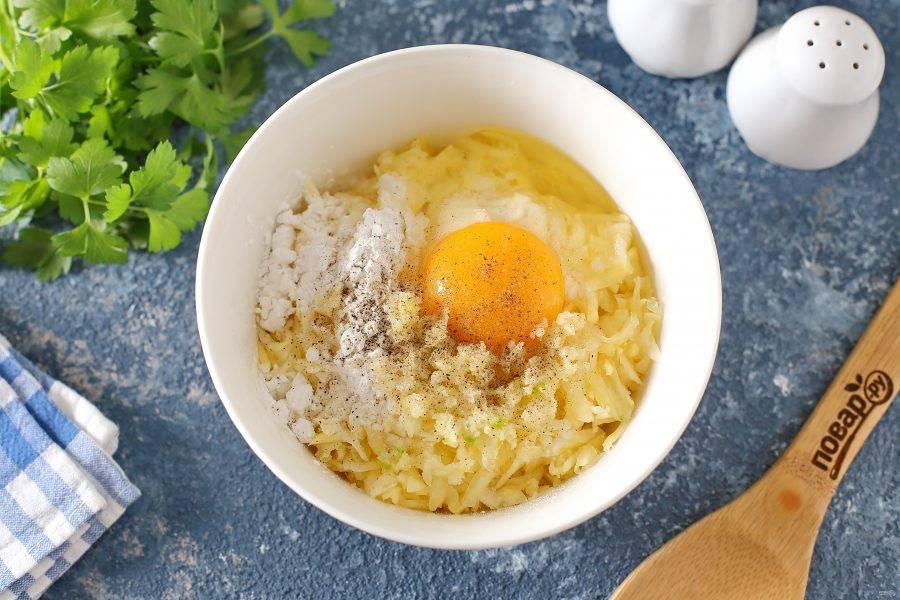 Добавьте яйцо, крахмал, давленый чеснок, соль и молотый перец по вкусу.