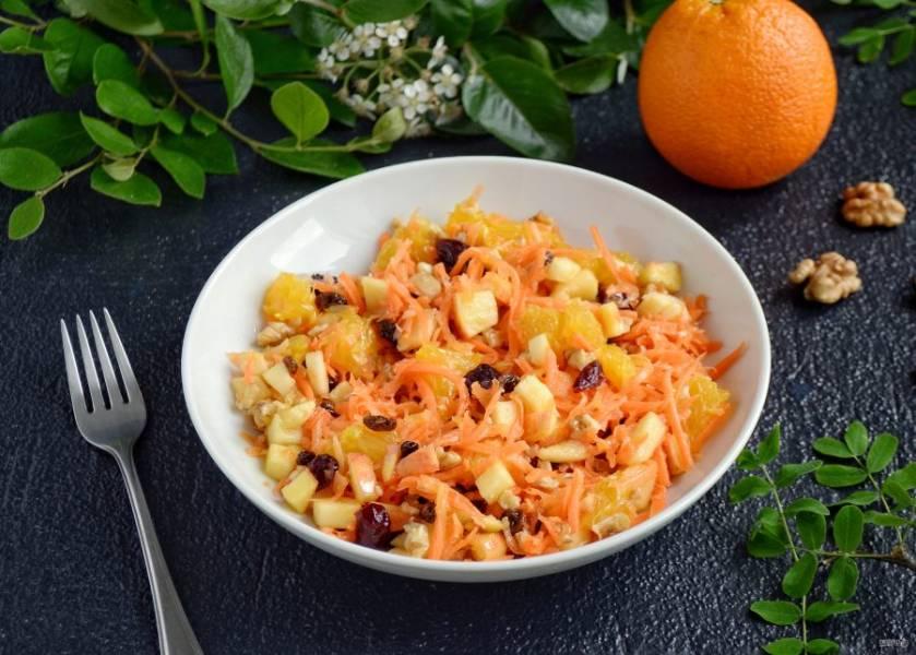 Салат из моркови, яблок и апельсина готов, приятного аппетита!