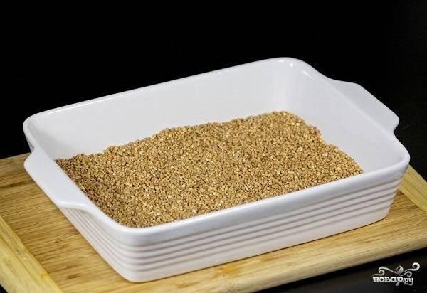 1. Включите духовку, оставьте ее разогреваться до 180 градусов. Гречку выложите на дно жаропрочной формы, предварительно проверив на наличие мусора.