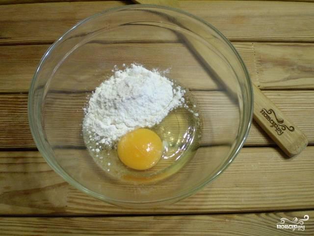 Посолите яйцо, добавьте муку, начните замешивать тесто.