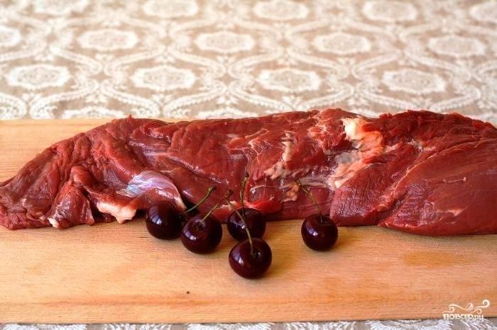 Теперь принимаемся за говяжью вырезку. К слову, желательно, чтобы говяжья вырезка полежала в холодильнике 1-2 дня, прежде чем ее готовить. Это пойдет ей только на пользу.
