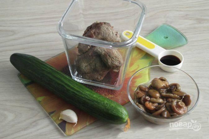 Подготовьте ингредиенты по списку к рецепту. Говядина нужна нежирная, заранее отваренная и охлажденная.