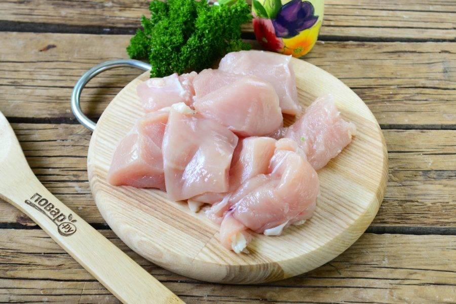 Первым делом займемся куриным шашлыком, поскольку это главный ингредиент нашего блюда. Порежьте куриную грудку на куски среднего размера.