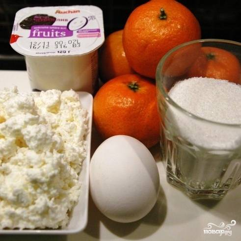 Для начинки - 300 гр творога, 4 мандарина, 1 яйцо, 100 гр сахара и 125 гр йогурта.
