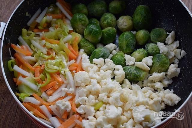 Добавьте брюссельскую капусту, цветную капусту, обжарьте в течение 2 минут. Затем накройте крышкой и тушите на медленном огне в течение 7 минут до мягкости капусты. Посолите по вкусу.