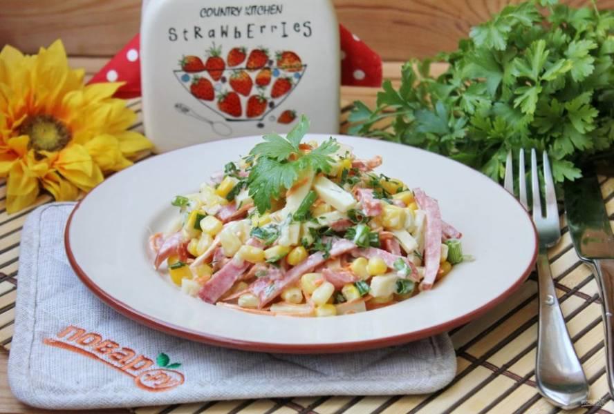 Салат с кукурузой, морковью и копченой колбасой готов. Можно подавать к столу.